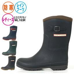 ヒロミチナカノ 【セール価格】防寒レインブーツ【hiromichi nakano】ヒロミチナカノHN WL163R レディース 女性用長靴