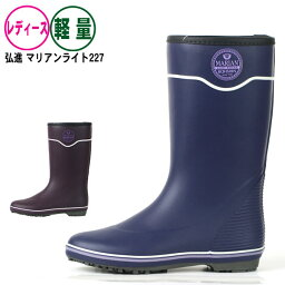 マリアン 長靴 レディース《弘進》マリアンライトML227 軽量タイプの女性用長靴(艶消しタイプ)