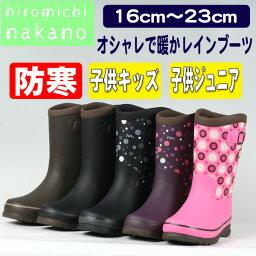 ヒロミチナカノ レインブーツ 【セール品】長靴 防寒 キッズ hiromichi nakano ヒロミチナカノHN113