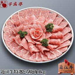 近江牛 近江牛特選とろ焼肉[1kg]入り 4〜5人前
