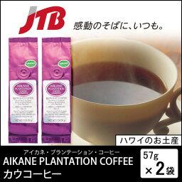 カウコーヒー 【2袋セット】【ハワイ お土産】[ AIKANE PLANTATION COFFEE アイカネプランテーション カウコーヒー ]コーヒー おみやげ 海外 みやげ 食品 旅行 海外土産 あみあげ ギフト