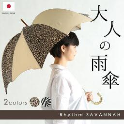 ディチェザレ デザイン リズム 日本製 デザイナーズ ブランド 傘 DiCesare Designs Rhythm ディチェザレ デザイン リズム 『savannah』 女性用 レディース 雨傘 かさ カサ おしゃれ お洒落 かわいい 婦人用 深張り ドーム型 88cm クリスマス プレゼント ギフト