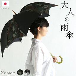 ディチェザレ デザイン リズム 日本製 デザイナーズブランド 傘 DiCesare Designs Rhythm ディチェザレ デザイン リズム 『urban camo』 女性用 雨傘 カサ おしゃれ 深張り ドーム型 88cm 婦人用 迷彩柄 カモフラー クリスマス プレゼント