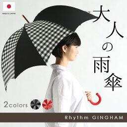 ディチェザレ デザイン リズム 日本製 デザイナーズブランド 傘 DiCesare Designs Rhythm ディチェザレ デザイン リズム 『gingham』 女性用 雨傘 かさ カサ 防水 撥水 おしゃれ お洒落 モダン かわいい 高級 上品 クリスマス プレゼント