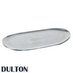 モダン 小物入れ DULTON ダルトン 『アルミニウム トレー Aluminum tray』 小物入れ 小物収納 小物置き おしぼりトレイ トレー お盆 プレート おしゃれ オシャレ かわいい 可愛い レトロ アンティーク調