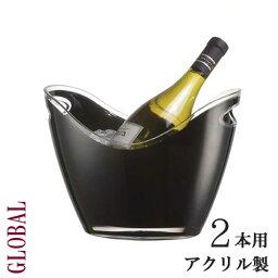 ヴィノ ゴンドラ 持ち手 『ヴィノ ゴンドラ S』 アクリル製 ワイン ワイングッズ ワインクーラー グローバル GLOBAL wine ラック キャンティ パーティークーラー アクリルクーラー ボトルクーラー ワインバー