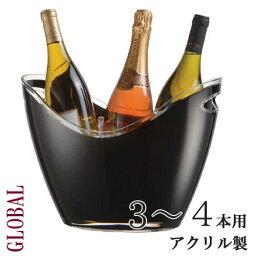ヴィノ ゴンドラ 持ち手 『ヴィノ ゴンドラ L』 アクリル製 ワイン ワイングッズ ワインクーラー グローバル GLOBAL wine ラック キャンティ パーティークーラー アクリルクーラー ボトルクーラー ワインバー