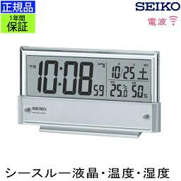 温湿時計 『SEIKO セイコー 置時計』 シースルー液晶使用! 電波目覚まし時計 目覚まし時計 目ざまし時計 電波時計 電波置き時計 電波置時計 置き時計 温度 湿度 温度計 湿度計 温湿度計 デジタル カレンダー 見やすい 液晶 ブルー ライト シースルーパネル 贈り物 プレゼント