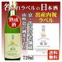 名入れ日本酒ギフト 【出産内祝】名入れラベルのお酒♪中身にこだわりました!山吹色の長期熟成純米生もと720mlオリジナルラベルの日本酒【京都府伏見】