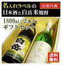 名入れ日本酒ギフト 【出産内祝】名入れラベルのお酒♪日本酒・米焼酎1800ml2本入セット「山吹色の長期熟成純米生もと」と「白岳 米焼酎」オリジナルラベル