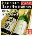 名入れ日本酒ギフト 【出産内祝】名入れラベルのお酒♪日本酒1800ml2本入セット「山吹色の長期熟成純米生もと」と「坤滴純米酒」オリジナルラベル
