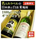 名入れ日本酒ギフト 【お誕生日御祝】名入れラベルのお酒♪日本酒・米焼酎1800ml2本入セット「山吹色の長期熟成純米生もと」と「白岳 米焼酎」オリジナルラベル