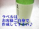 名入れ日本酒ギフト 【ラベルデザインを自分で作る】名入れラベルのお酒♪中身にこだわりました!山吹色の長期熟成純米生もと720mlオリジナルラベルの日本酒【京都府伏見】