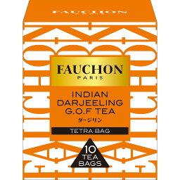 フォションの紅茶ギフト FAUCHON紅茶 ダージリン(ティーバッグ)17g【フォション/フォーション/フランス/老舗/ブランド、FAUCHON/SB/S&B/エスビー/楽天/通販】