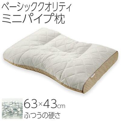 東京西川 ファインスムーズ ベーシッククオリティ ミニパイプ枕 63×43cm FA7010 EH07112012