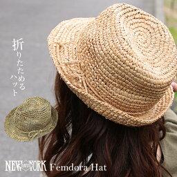 ニューヨークハット 帽子 レディース NEW YORK HAT ニューヨークハット ストローハット フェドラ ラフィア シーグラス 麦わら帽子 中折れ帽 ハット 帽子 夏 旅行 リゾート