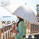 ワールドパーティー w.p.c 日傘 wpc UVカット 晴雨兼用 リボン 遮光 遮熱紫外線カット 日除け 紫外線カット率 99% PUコーティング軽量 50cm 紫外線対策 日焼け防止 かわいい