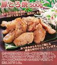 焼豚 豚とろ焼 500g 温めるだけの簡単調理(約4〜5人前)【豚丼】【焼き豚】【豚肉】【訳あり】【湯せん】