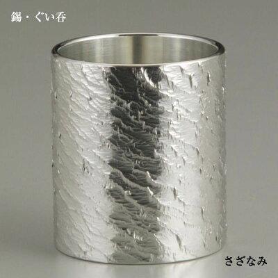 【大阪錫器】「錫製酒器」 ぐい呑み さざなみ 8-14