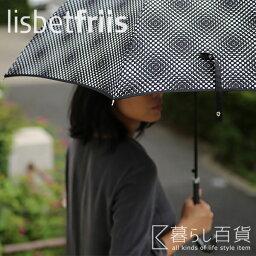 リズベット・フリース 《全2種》lisbetfriis 長傘 モノトーン(Mini Flower Power/Mini Dots) アンブレラ 【KURA リズベット・フリース ミニフラワーパワー ミニドッツ umbrella カサ デザイン雑貨 デンマーク 北欧 BLACK】