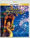 塔の上のラプンツェル DVD 塔の上のラプンツェル MovieNEX ブルーレイ+DVDセット