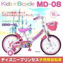 ディズニー マイパラス 子供用自転車 Disney ディズニー プリンセス 16インチ MD-08
