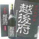 白龍 白龍 越後府 純米大吟醸 1800ml 白龍酒造[化粧箱付]日本酒/純米大吟醸/ギフト[お取り寄せ]