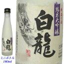 白龍 白龍 純米大吟醸 180mlミニボトル 白龍酒造[お取り寄せ] 日本酒 純米大吟醸