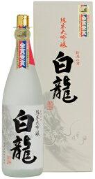 白龍 白龍 純米大吟醸 1.8L【白龍酒造】【取り寄せ商品】白龍酒造 日本酒 にほんしゅ
