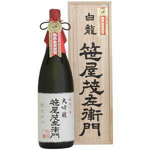 特選大吟醸 笹屋茂左衛門 720ml 白龍酒造