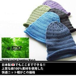 ヘンプ 帽子(メンズ) サマーニット帽 メンズ レディース 帽子 麻100% ヘンプ 大きめサイズ キャップ 【メール便で送料無料】【安心の日本製】EdgeCity (エッジシティー)