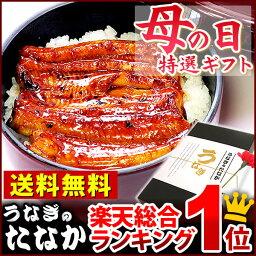 蒲焼き 母の日ギフト送料無料 国産うなぎ蒲焼き3枚 [Bset]BOX【あす楽】■