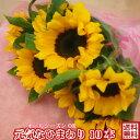ひまわり ★ひまわり 敬老の日★花★元気なひまわり花束 誕生日 記念日