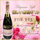 シャンパンのギフト 名入れ モエ・エ・シャンドン ロゼ アンペリアル750ML  / 名入れ彫刻 ワイン プレゼント シャンパン モエロゼ 送料無料