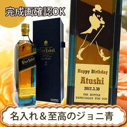 ジョニーウォーカーブルーラベル ウイスキー 名入れウイスキー ジョニーウォーカー ブルーラベル 正規 700ml 正規品