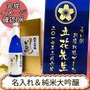 名入れのお酒 名入れ日本酒 川亀 純米大吟醸 720ml 専用箱入り【プレゼント】