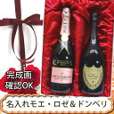 プレミアムギフト 名入れシャンパン モエ・ロゼ &ドンペリニョン2009 2本セット