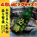 名入れのお酒 お祝の名入れ彫刻 御祝七笑 本醸造酒 『益々繁盛』 商売繁盛 4.5L【プレゼント】