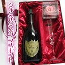 ドンペリニヨンのワインギフト プレミアムギフトローズセット シャンパングラス(リーデル)&ドン・ペリニヨン(ドンペリ)2008 750ml