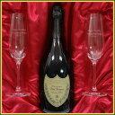ドンペリニヨンのワインギフト 結婚祝いに 名入れペアシャンパングラス & ドン・ペリニョン(ドンペリ) 2008 750ml ギフト