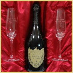 ドンペリニヨンのワインギフト 結婚祝いに 名入れペアシャンパングラス & ドン・ペリニョン(ドンペリ) 2009 750ml ギフト