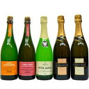 ワイン飲み比べセット 送料無料 人気のシャンドン含む辛口スパークリングワイン泡飲み比べ5本セット