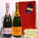 シャンパンのギフト ギフト箱入り ヴーヴ・クリコ &モエシャンドン ロゼアンペリアル 豪華シャンパン飲み比べセット
