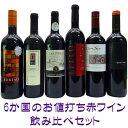 ワイン飲み比べセット 6か国のお値打ち赤ワイン飲み比べセット 送料無料 02P27Sep14