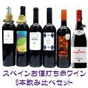 ワイン飲み比べセット スペインワインお値打ち赤ワイン6本飲み比べセット 送料無料