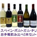 ワイン飲み比べセット スペイン・ポルトガル・チリお手軽飲み比べ6本セット 02P12Jul14