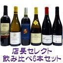 ワイン飲み比べセット 店長セレクト飲み比べ6本セット 送料無料 02P27Sep14