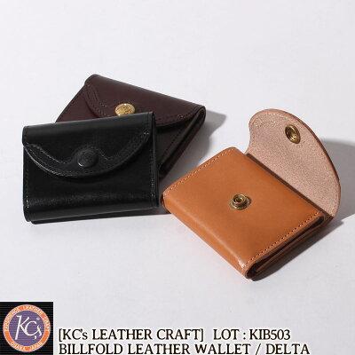 KC's LEATHER CRAFT 栃木レザー 三つ折り財布 [KIB503] ケイシイズ ケーシーズ ビルフォード デルタ サマーオイル 牛革 カウハイド 小さい ウォレット 小物 日本製 国産 メンズ レディース ギフト プレゼント