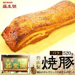 焼豚 焼豚 (バラ) 520g南京町名物!層になった脂が ジューシー な 自家製 焼豚贈り物、お土産に【おせち チャーシュー 焼き豚 焼豚 お中元 うますぎ ギフト 神戸南京町えきせいごう RCP】