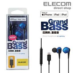 エレコム エレコム Lightning 接続 ヘッドホン マイク Grand Bass ステレオヘッドホン (マイク付) 耳栓タイプ 10.0mmドライバ GB10 ライトニング ケーブル ブルー EHP-LGB10MBU